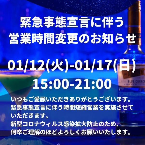営業時間変更(01/17まで)
